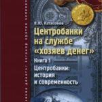 Русское экономическое общество им. С.Ф. Шарапова сообщает о выходе в свет двухтомника «Центробанки на службе «хозяев денег»»