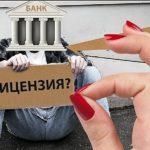Валентин Катасонов: отзыв лицензии у частных банков — разновидность экономического рейдерства