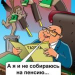 ПРОРВА. В России растёт число людей, которым отказали в пенсии