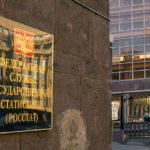 Власть остановила падение доходов россиян. На бумаге Росстат без стеснения манипулирует методиками подсчета