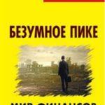 Катасонов В.Ю. Безумное пике. Мир финансов как зеркало конца истории