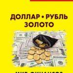 Вышли в свет две очередных книги из серии «Финансовые хроники профессора Катасонова» (выпуски VII и VIII)