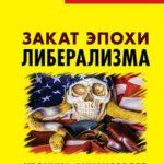 Приглашение на представление двух новых книг В. Ю.  КАТАСОНОВА. 06 декабря 2018
