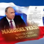 Катасонов: Зачем Путин принимает Майские Указы, если их выполнение в современных условиях невозможно?
