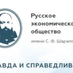 Заседание РЭОШ 21 марта 2019 года. Доклад В.Э.Багдасаряна «Российская педагогическая модель и вызовы суверенного развития России» и его обсуждение. Пост-релиз