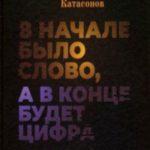 28.08.2019 — Встреча с В. Катасоновым
