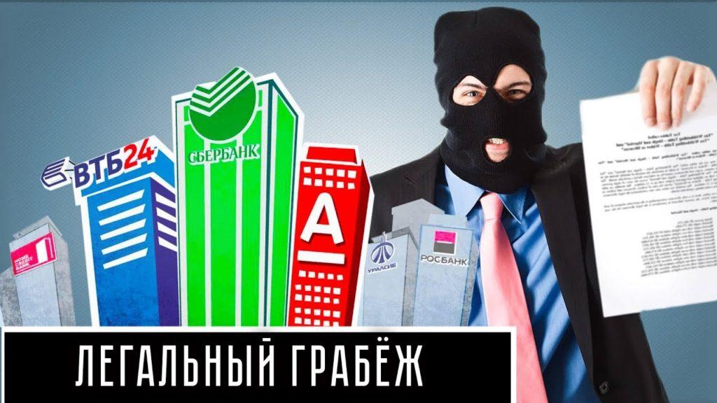 Легальный Грабёж #ВалентинКатасонов #ЦБ #Капитализм