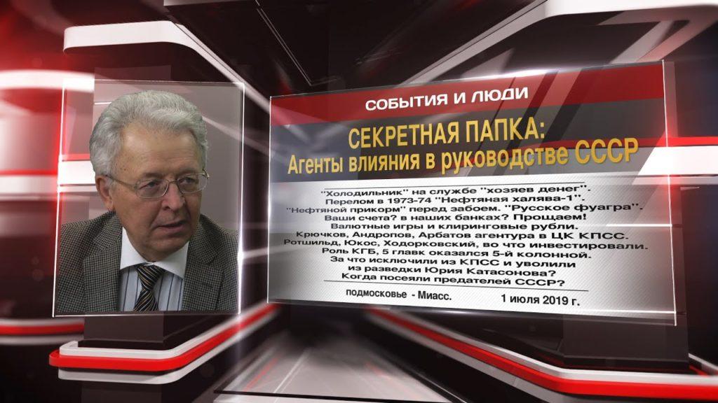 СЕКРЕТНАЯ ПАПКА: Агенты влияния в руководстве СССР