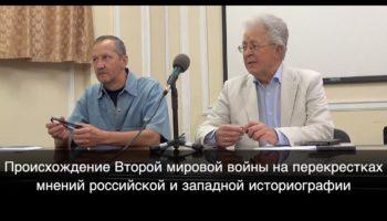 Выступление Ю.В.Рубцова 12.09.2019. Происхождение Второй мировой войны…