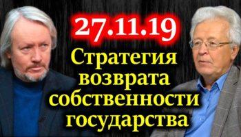 ШИШКИН, КАТАСОНОВ. Не верьте сказкам которые рассказывает Чубайс с 90-х 27.11.19