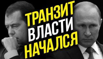 Что означает отставка Медведева и назначение Мишустина. В. Катасонов. А. Нагорный. А. Вассерман