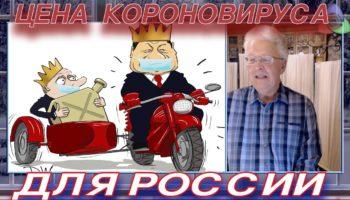 Катасонов: Цена (то что нельзя называть) для России