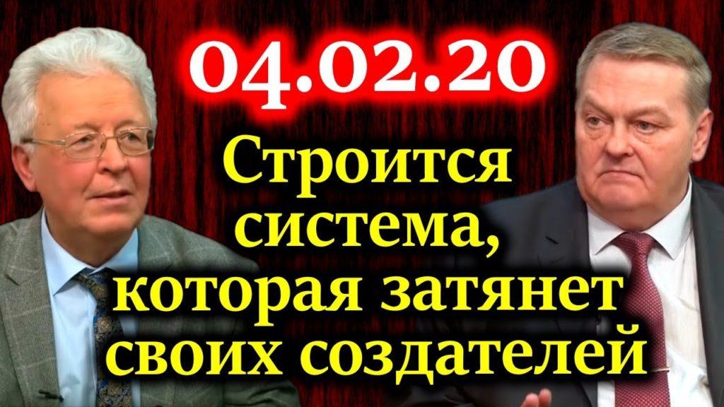 КАТАСОНОВ, СПИЦЫН. Строится система, после которой рабство покажется пустяком 04.02.20