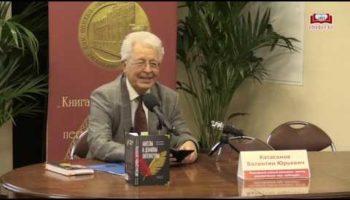 Валентин Катасонов представил свою новую книгу в «Библио Глобусе»!
