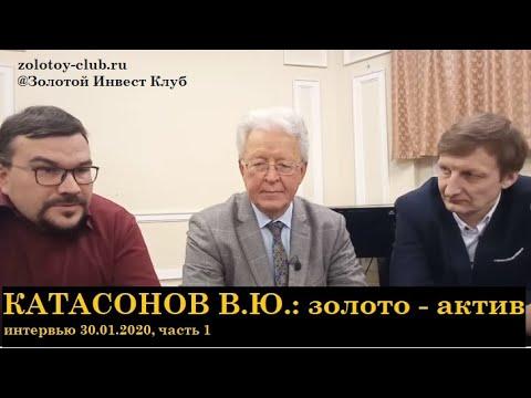Встреча с Катасоновым В.Ю. 30.01.2020 Часть 1