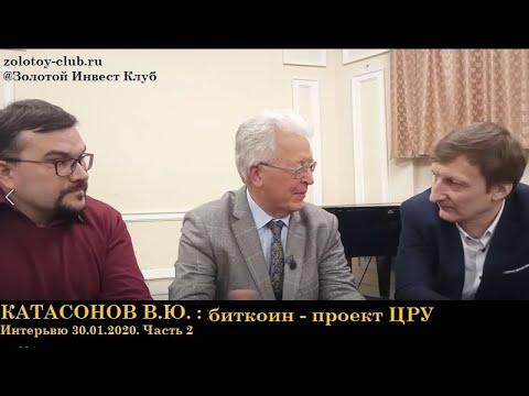 Встреча с Катасоновым В.Ю. 30.01.2020, Часть 2