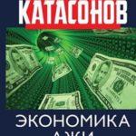 Экономика лжи. Валовой виртуальный продукт и деньги «с неба»