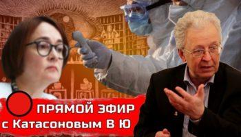 Аналитика с Катасоновым/ Прямой эфир/ 21.00/ 20.03.20