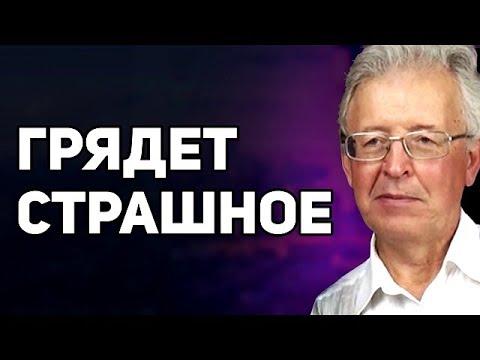 КОНЕЦ все ближе. Валентин Катасонов