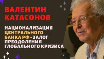 Валентин Катасонов о конституции, ЦБ РФ, попытке госпереворота, трансграничном движении капитала