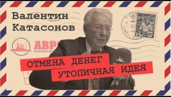 Валентин Катасонов — ответы на вопросы подписчиков