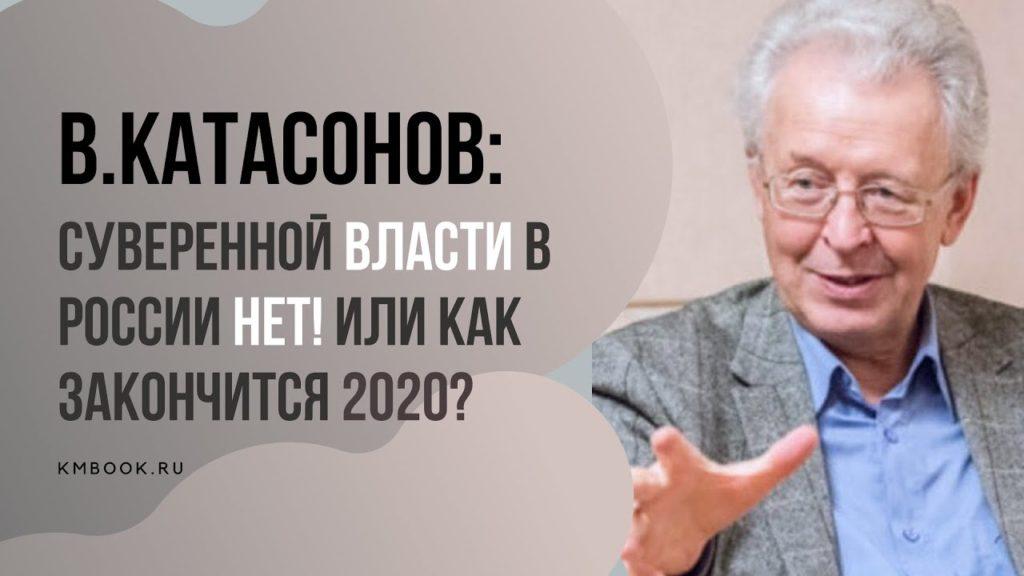 Валентин Катасонов о новом дивном мире…