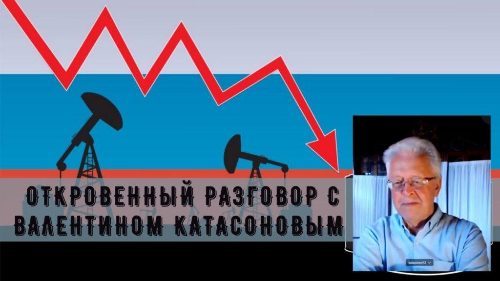 Откровенный разговор с Валентином Катасоновым