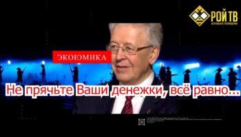 Валентин Катасонов: Банковская система может рухнуть уже в этом году
