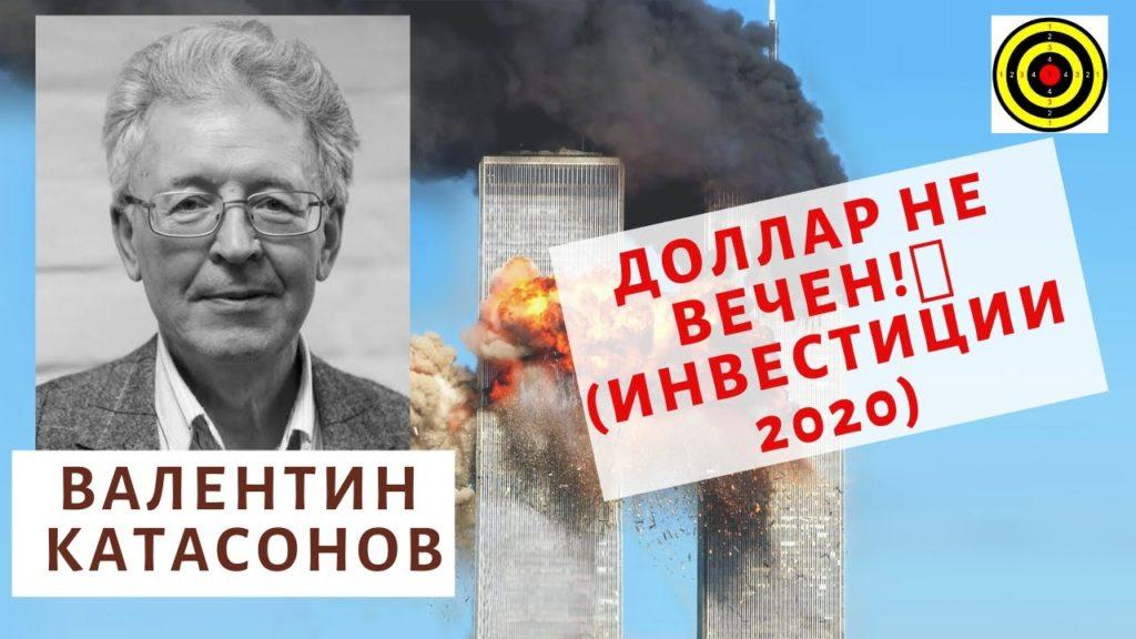 Валентин Катасонов — Доллар не вечен