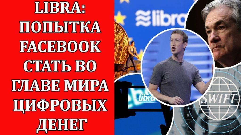 Валентин Катасонов Марк Цукерберг – фигура, за которой стоят хозяева денег
