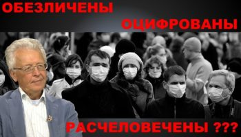 Главный инструмент Дьявола — страх. Подавление воли маской. Русские — божий народ. С кем ты сегодня?