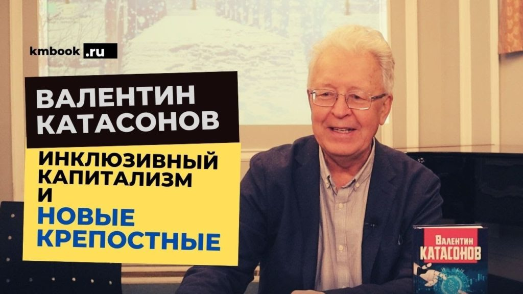Валентин Катасонов о людоедских планах мировых элит