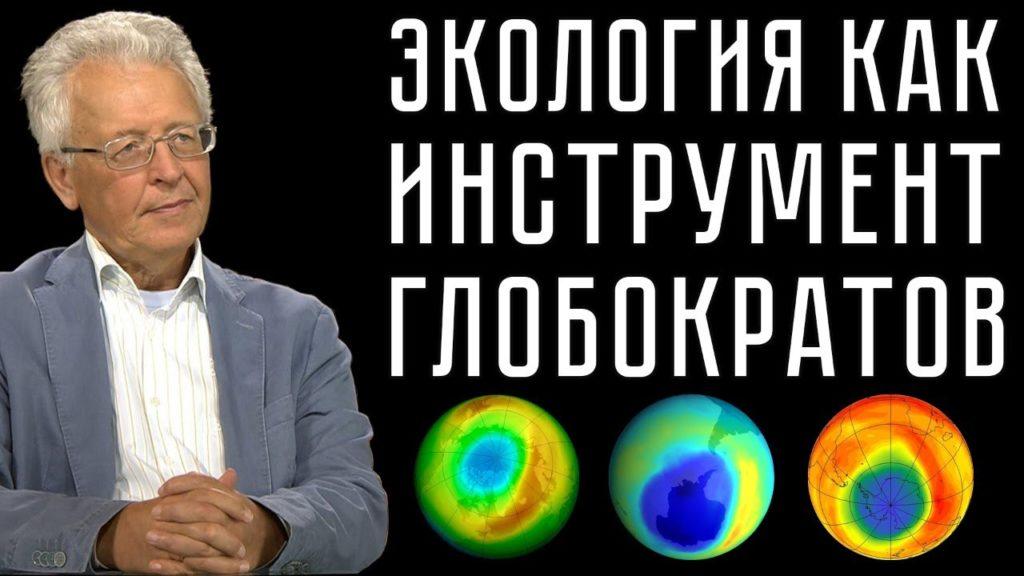 ЭКОЛОГИЯ КАК ИНСТРУМЕНТ ГЛОБОКРАТОВ