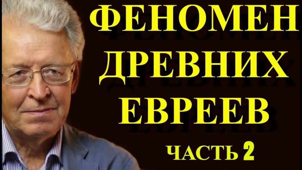 ФЕНОМЕН ДРЕВНИХ ЕВРЕЕВ. ЧАСТЬ 2