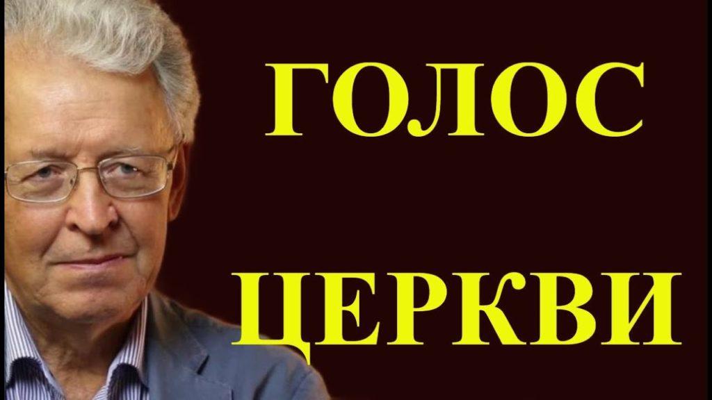 ГОЛОС ЦЕРКВИ
