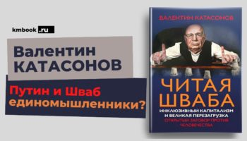 Как Путин транслирует идеи Шваба
