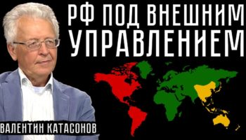 РФ ПОД ВНЕШНИМ УПРАВЛЕНИЕМ