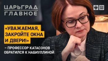 «Уважаемая, закройте окна и двери!» – профессор Катасонов обратился к Набиуллиной