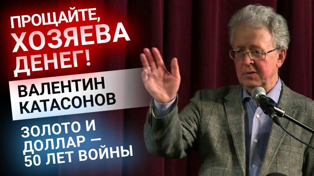 Валентин Катасонов — золото и доллар: 50 лет войны