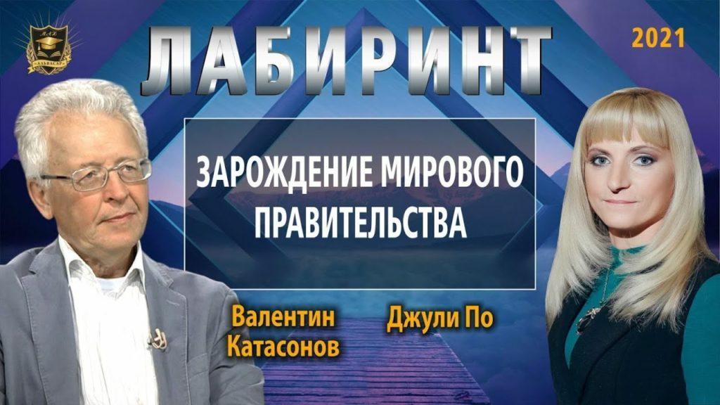 Зарождение мирового правительства   Джули По и Валентин Катасонов