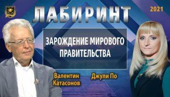 Зарождение мирового правительства | Джули По и Валентин Катасонов