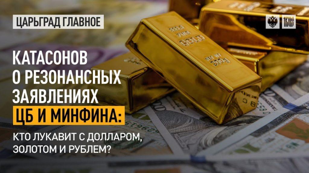 Катасонов о резонансных заявлениях ЦБ и Минфина: кто лукавит с долларом, золотом и рублем?