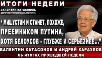 Валентин Катасонов и Андрей Караулов об итогах прошедшей недели