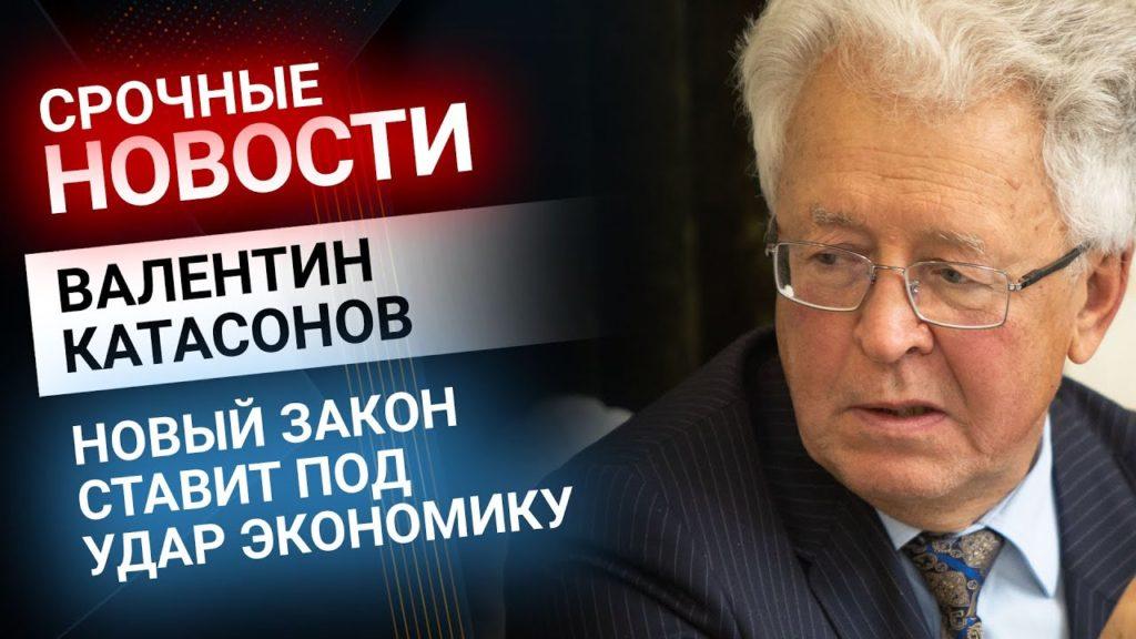 Валентин Катасонов: новый закон ставит под удар экономику