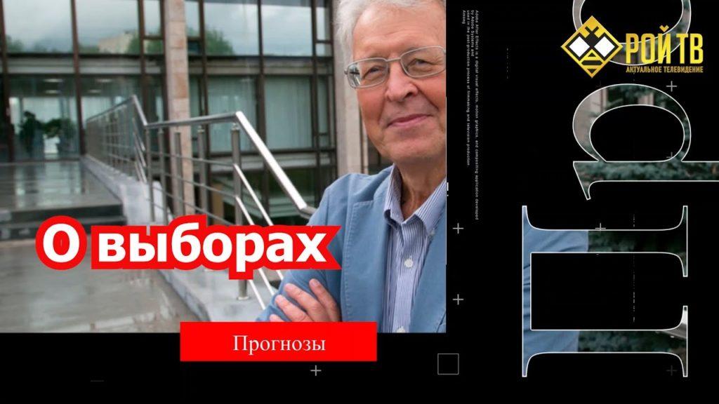 Валентин Катасонов о выборах в ГД