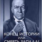 В.Ю. Катасонов   Конец истории или смерть Запада. Читая Шпенглера