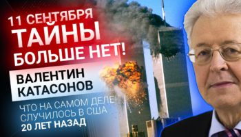 Катасонов: 11 сентября — тайны больше нет! Золотой Инвест Клуб