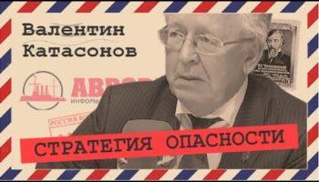 Три угрозы современной России